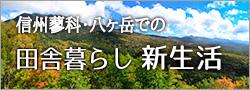 信州(長野県)蓼科・八ヶ岳での田舎暮らし